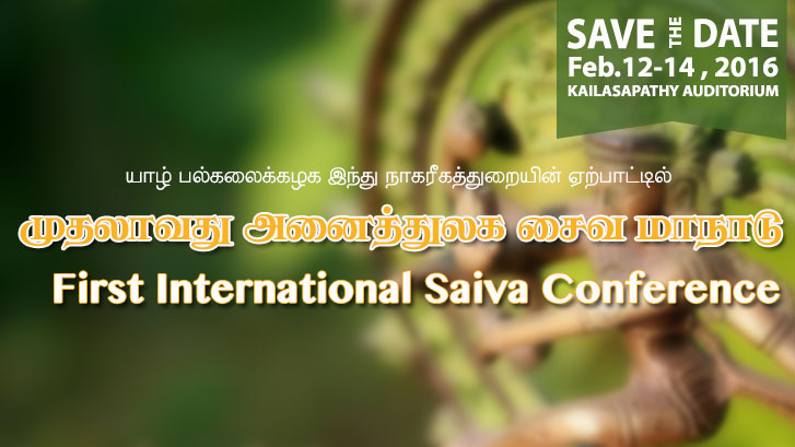siva-conference